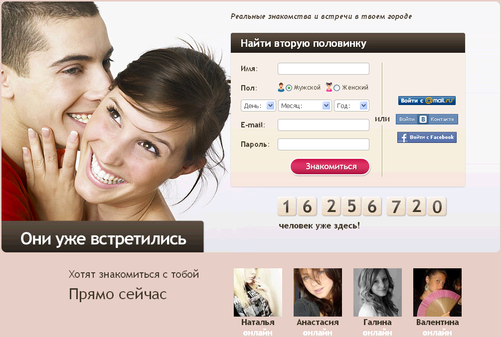 знакомства на девченка ru